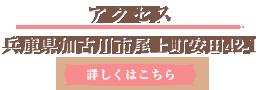 兵庫県加古川市尾上町安田42-1
