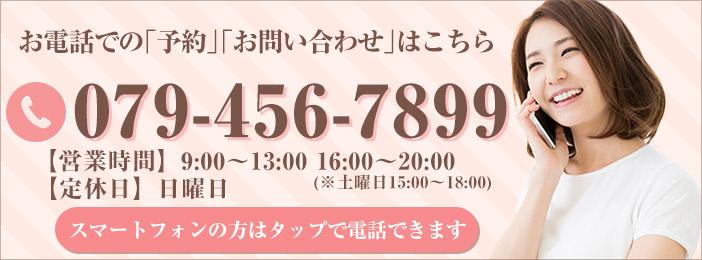 079-456-7899